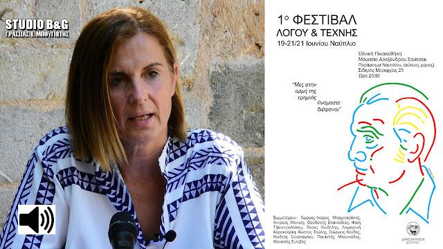 Μαρία Ράλλη: Το 1ο Φεστιβάλ Λόγου και Τέχνης στο Ναύπλιο κάθε χρόνο θα διευρύνεται με ανθρώπους και δράσεις (ηχητικό)