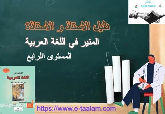 دليل الأستاذ والأستاذة : المنير في اللغة العربية  للسنة الرابعة من التعليم الابتدائي 2019