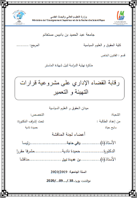 مذكرة ماستر: رقابة القضاء الإداري على مشروعية قرارات التهيئة والتعمير PDF