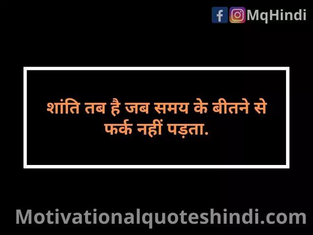 Slogan On Peace In Hindi
