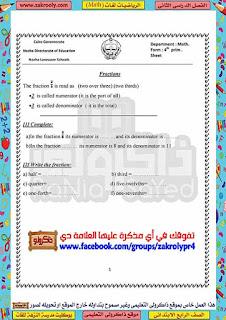 حصريا مذكرة تدريبات ماث للصف الرابع الابتدائي الترم الثاني لمدرسة النزهة للغات