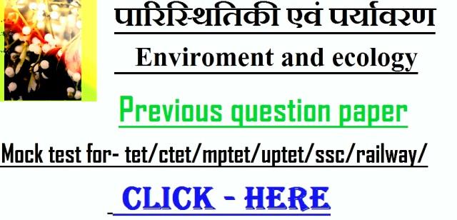 Environment Gk In Hindi Pdf