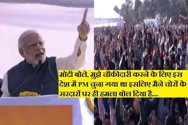 PM MODI बोले, आपने मुझे चौकीदार का काम दिया था इसलिए मै चोरों के सरदारों पर टूट पड़ा हूँ: पढ़ें