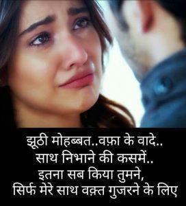 Sad Shayari Images Download