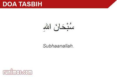doa tasbih