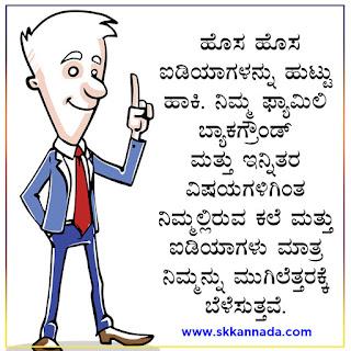 idea Success Motivational Quotes in Kannada