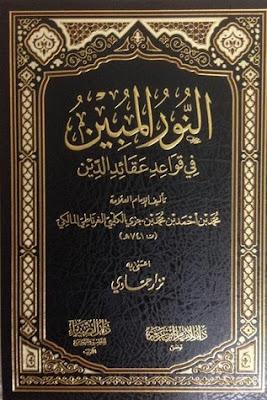 تحميل كتاب النور المبين في قواعد عقائد الدين لابن الجزي المالكي