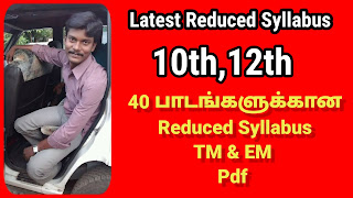 10th standard New reduced Syllabus PDF Download