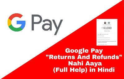 Google Pay Returns And Refunds Nahi Aaya(Full Help) in Hindi