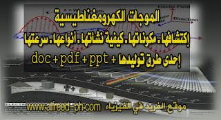 الموجات الكهرومغناطيسية doc . pdf . ppt