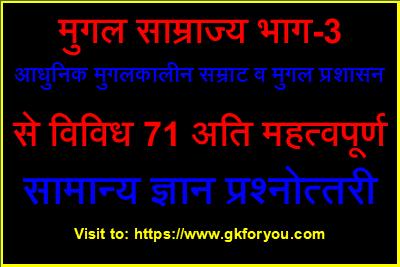 History of India in Hindi I Mugal Empire-3