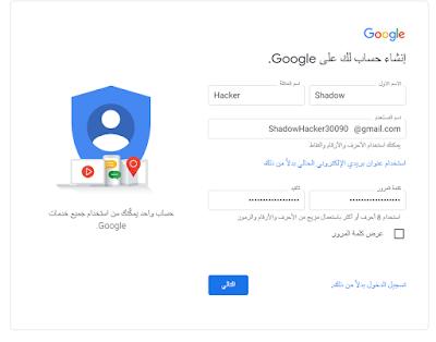 كيفية إنشاء حساب gmail بسهولة 2021
