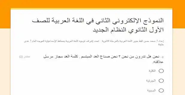 اختبار تفاعلي لغة عربية للصف الأول الثانوي 2019 بنظام التابلت المدرسى الجديد