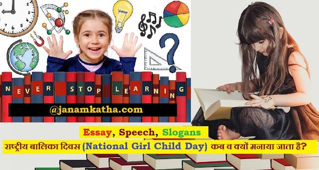 Speech or Essay on National Girl Child Day राष्ट्रीय बालिका दिवस पर निबंध तथा भाषण