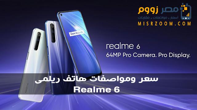 سعر ومواصفات هاتف ريلمى Realme 6 على مصر زووم