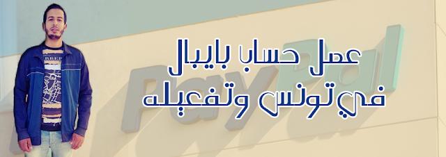 عمل حساب بايبال في تونس وتفعيله قانونيا