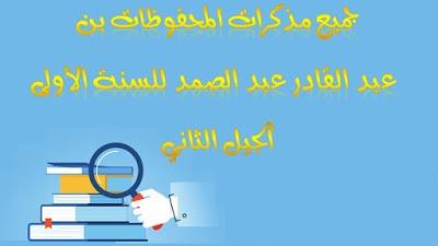 مذكرات السنة 1 ابتدائي إعداد الأستاذ بن عبد القادر عبد الصمد جميع المقاطع