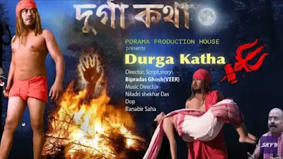 Durga Katha Bengali Movie Sky 9 Watch Online Star Cast And Review