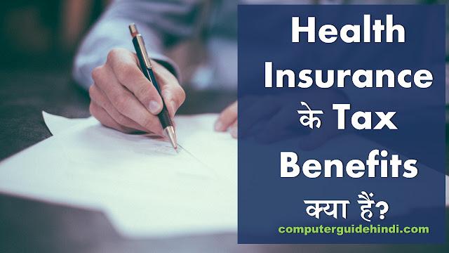 Health Insurance के Tax Benefits क्या हैं?