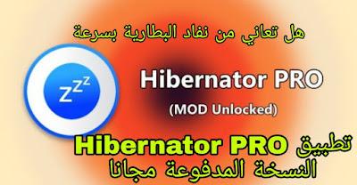 تحميل تطبيق Hibernator PRO النسخة المدفوعة مجانا