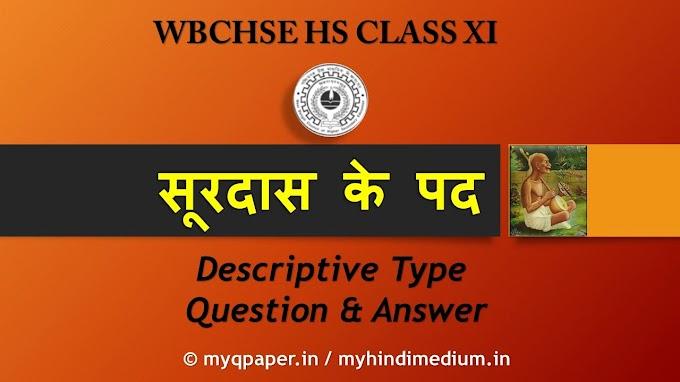 सूरदास के पद का भावार्थ या व्याख्या   Surdas Ke Pad ka bhawarth vyakhya   Surdas   सूरदास   WBCHSE Class 11 Hindi Notes