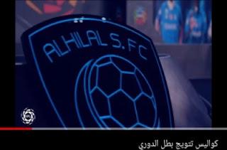 تطبيق الدوري السعودي GSA live