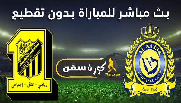 موعد مباراة النصر والإتحاد بث مباشر بتاريخ 10-01-2020 الدوري السعودي