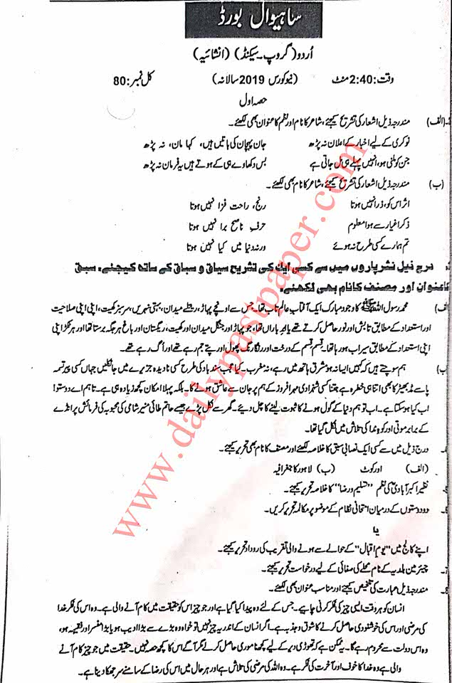 Past Papers Urdu 1st Year 2019 Subjective Sahiwal Board