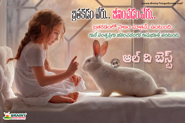 Self Motivational All the best Telugu Greetings Quotes Free download,Great Success All the best Quotes for Students and Kids | Inspire My Kids,telugu quotes,All The Best Quotations for Your Boss in Telugu Language, Top inspiring All The Best Quotes in Telugu For Exams, Students All The Best Quotes and Messages Greetings Online,famous all the best quotes in telugu, telugu all the best life changing quotes hd wallpapers, daily life changing quotes in telugu, All The Best Quotations for Your Boss in Telugu Language