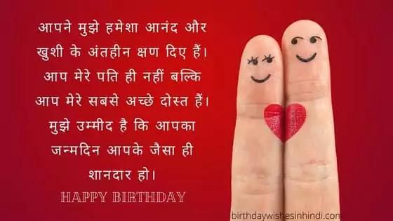 पति के लिए जन्मदिन की शुभकामनाएं हिन्दी मे। Happy Birthday Wishes In Hindi For Husband.