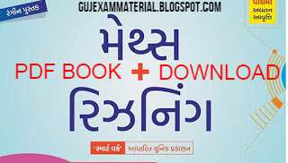 Maths and Reasoning Book 2021 in gujarati