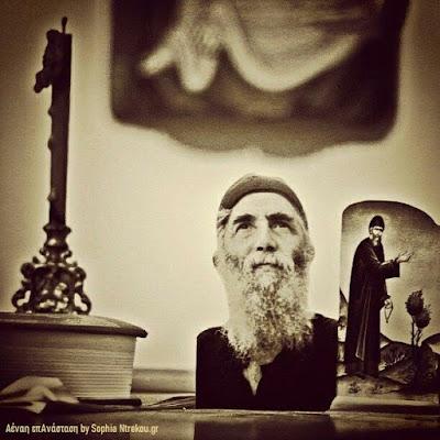 Χαίροις Πάτερ Παΐσιε