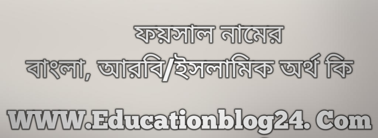 Foysal name meaning in Bengali, ফয়সাল নামের অর্থ কি, ফয়সাল নামের বাংলা অর্থ কি, ফয়সাল নামের ইসলামিক অর্থ কি, ফয়সাল কি ইসলামিক /আরবি নাম
