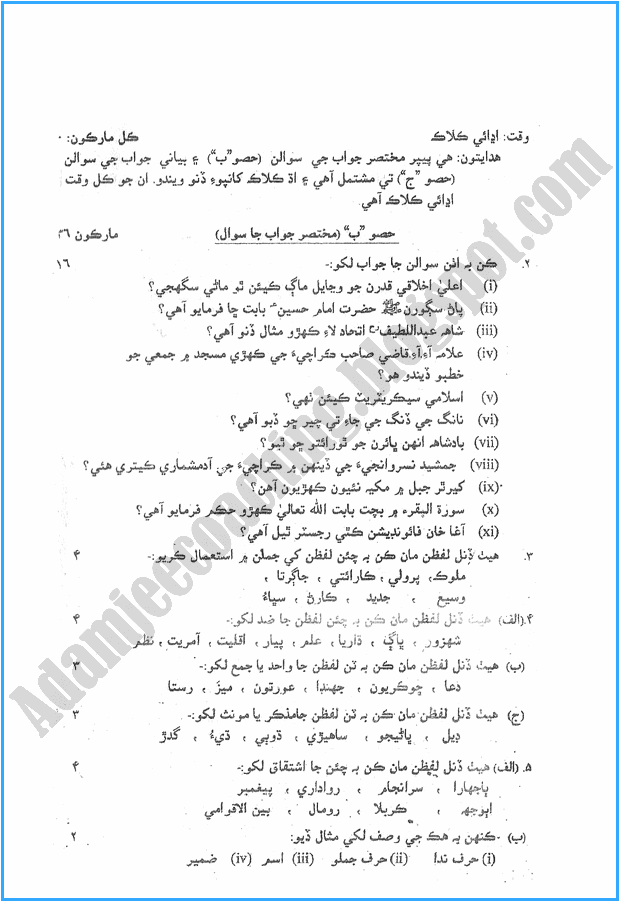ix-sindhi-past-year-paper-2015