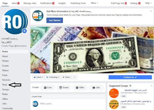 متجر صفحة فيسبوك
