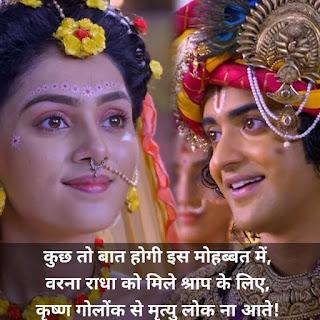Love Shayari Quotes In Hindi - Sumedh Mudgalkar And Mallika Singh