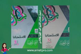 كتاب الامتحان لغة عربية للصف الثالث الثانوى 2021 اسئلة