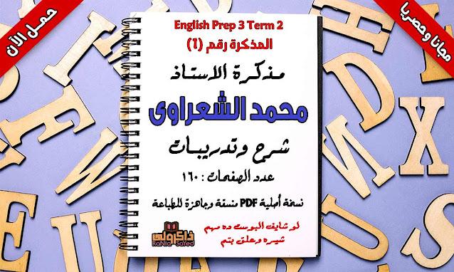 تحميل اقوى مذكرة لغة انجليزية للصف الثالث الاعدادى ترم ثاني 2020
