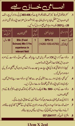Al Khalid Flour Mills Attock Jobs February 2021