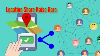 Location Share Kaise Kare