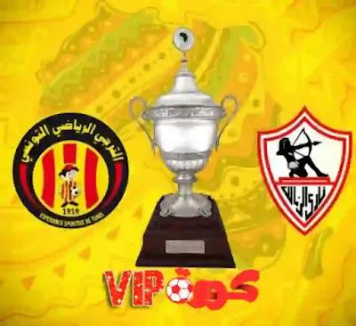 مشاهدة مباراة الزمالك اليوم مباشر امام الترجي  التونسي