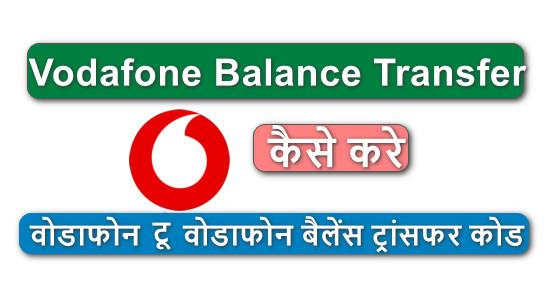 Vodafone Balance Transfer कैसे करे {वोडाफोन टू वोडाफोन बैलेंस ट्रांसफर कोड}