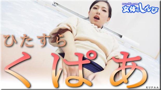Nyoshin%2Bn2028 Nyoshin n2028 女体のしんぴ n2028 なほこ / ひたすらくぱぁ / B: 88 W: 62 H: 90