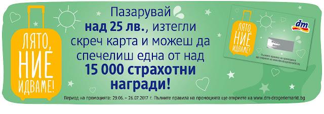 http://www.dm-drogeriemarkt.bg/bg_homepage/beauty/1037418/lqtna-kampaniq-juli-2017.html