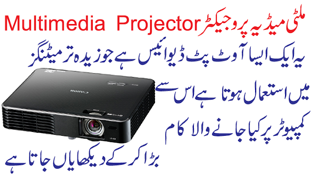 what is multimedia projector definition