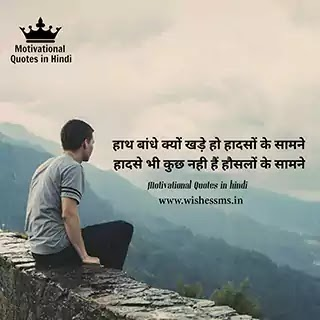 motivational quotes in hindi, best motivational quotes in hindi, ias motivational quotes in hindi, new motivational quotes in hindi, most motivational quotes in hindi, one line motivational quotes in hindi, quotes in hindi motivational, hard work motivational quotes in hindi, super motivational quotes in hindi, top motivational quotes in hindi, latest motivational quotes in hindi, success motivational quotes hindi, 2 line motivational quotes in hindi, motivational quotes for work in hindi