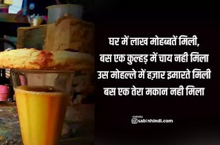 life chai quotes in hindi