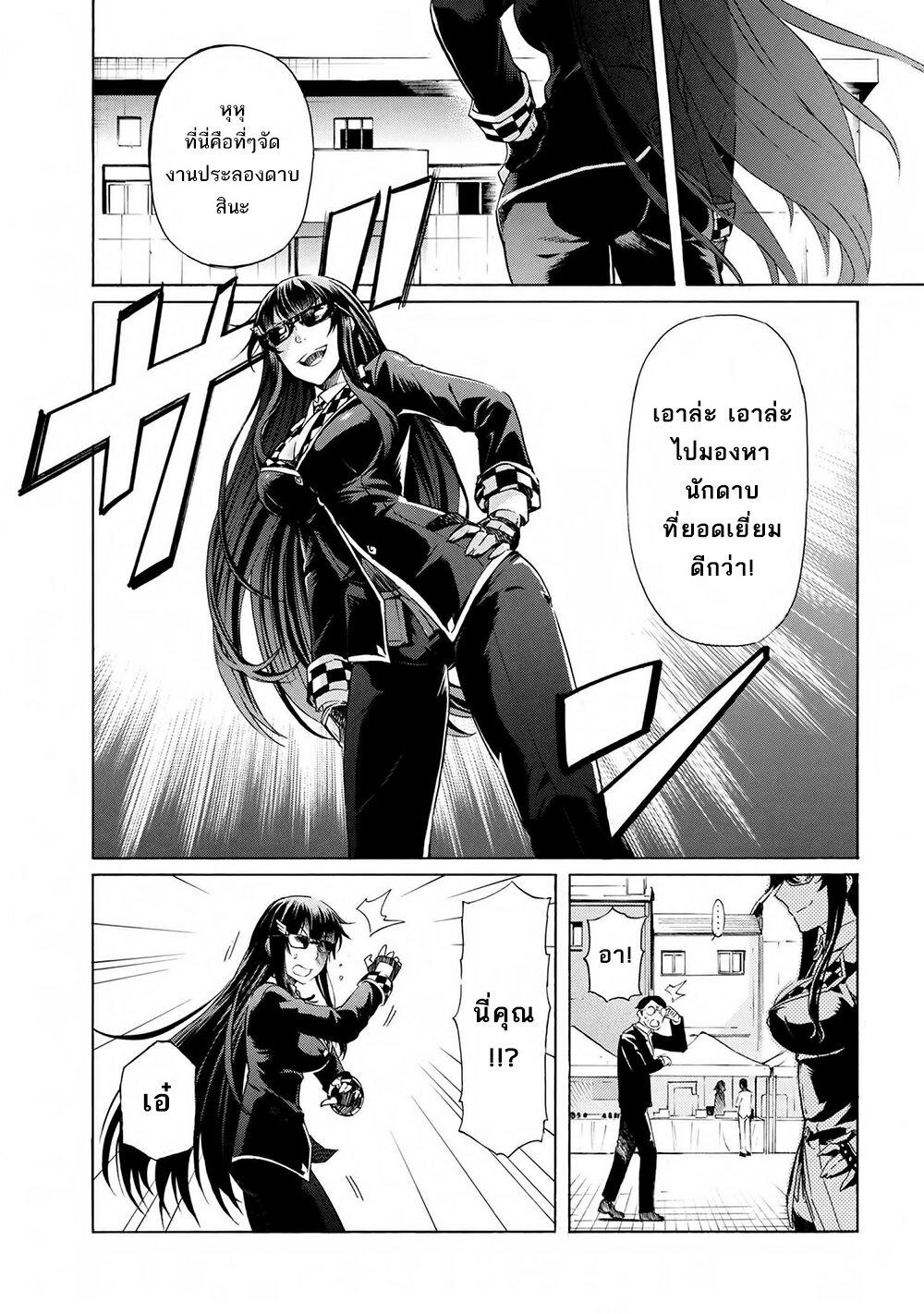 อ่านการ์ตูน Ichioku-nen Button o Renda Shita Ore wa Kizuitara Saikyou ni Natteita ตอนที่ 2 หน้าที่ 17