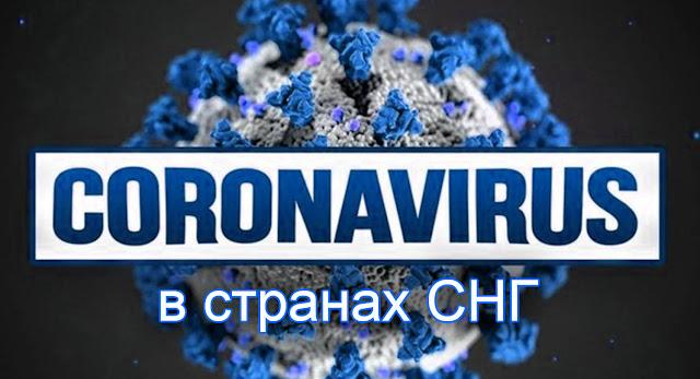 Коронавирус в СНГ онлайн статистика