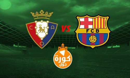 مشاهدة مباراة برشلونة واوساسونا بث مباشر اليوم 16-7-2020 في الدوري الاسباني